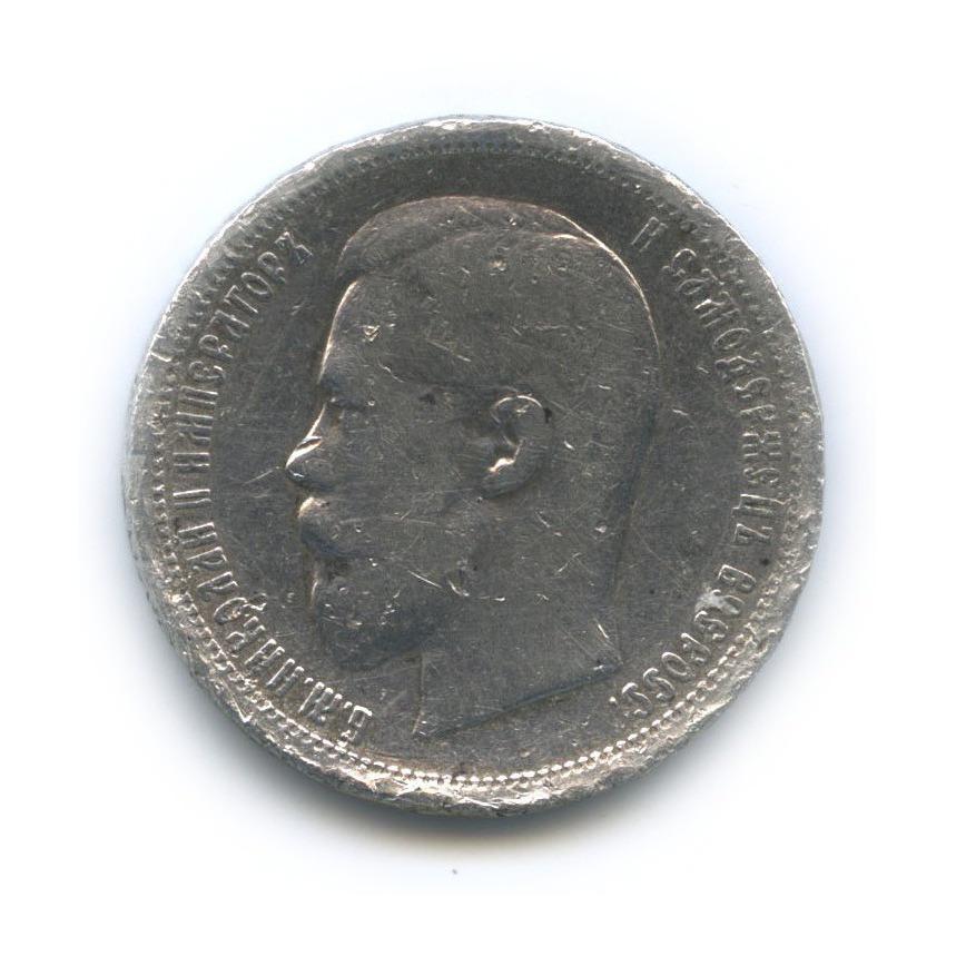 50 копеек 1899 года АГ (Российская Империя)