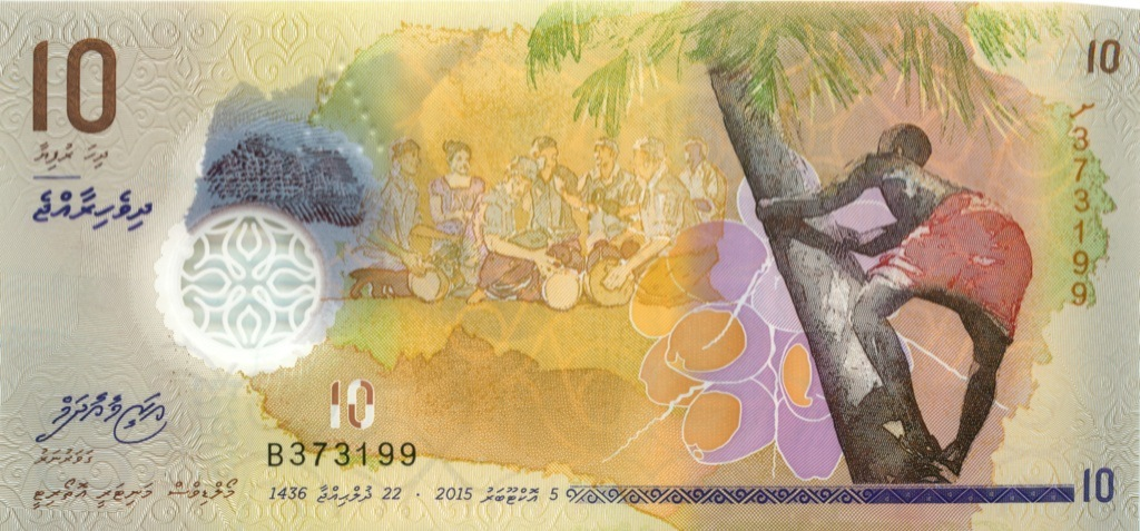 10 руфий (Мальдивы) 2015 года