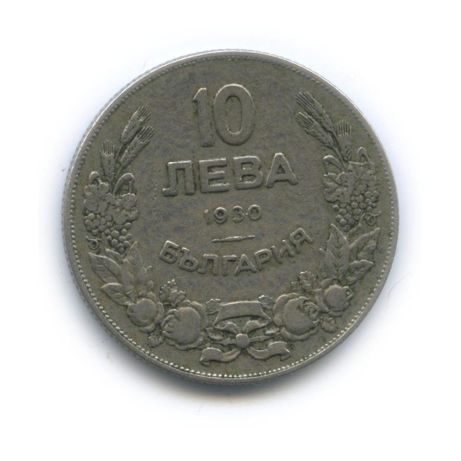 10 левов 1930 года (Болгария)