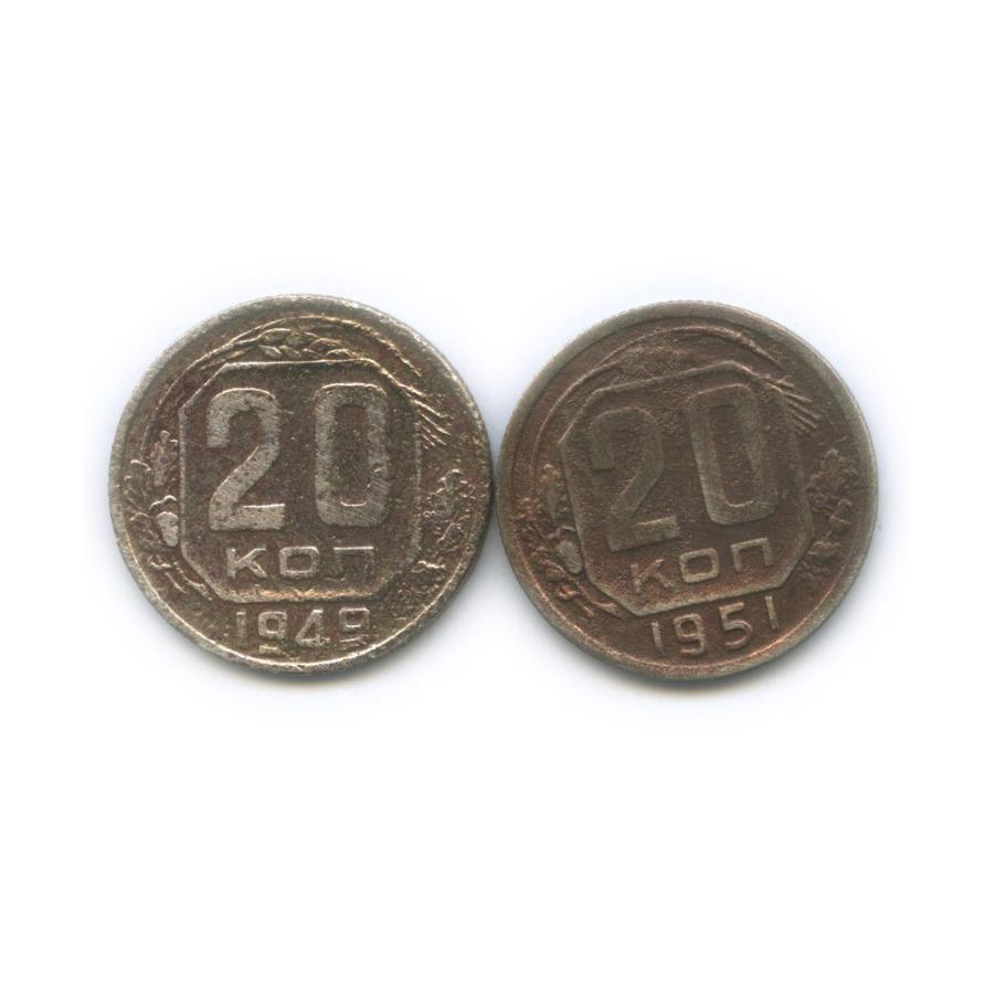 Набор монет 20 копеек 1949, 1951 (СССР)