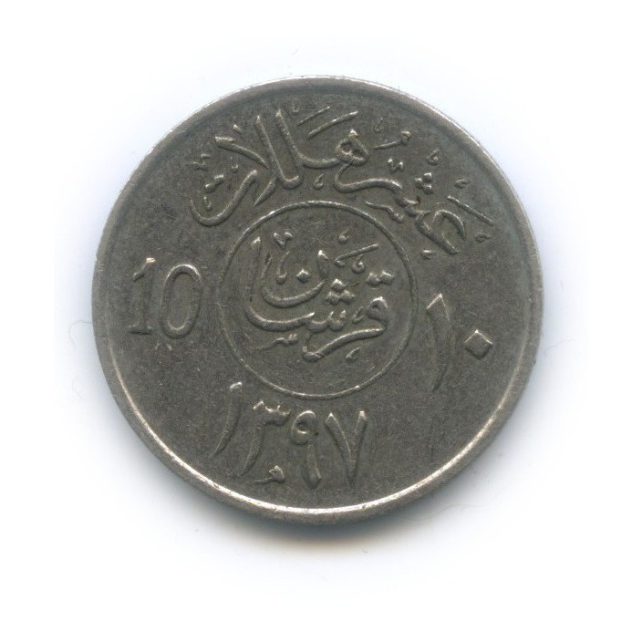 10 халала, Саудовская Аравия 1977 года