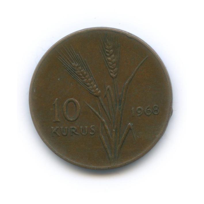 10 курушей 1968 года (Турция)