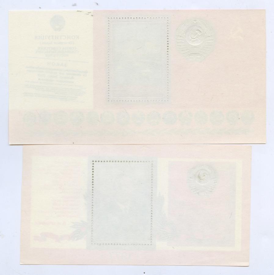 Набор почтовых марок «Конституция» 1977 года (СССР)