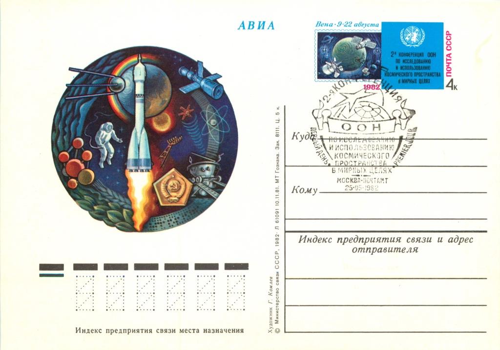 Открытое письмо 1982 года (СССР)