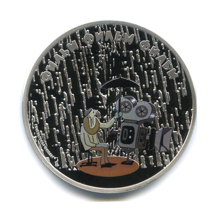 5 долларов - 75 лет Союзмультфильм - Оператор, Острова Кука 2012 года