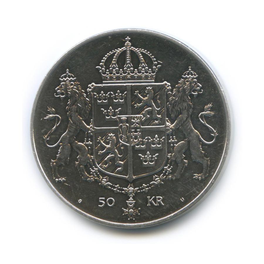 50 крон — Свадьба Короля Карла XVI Густава иКоролевы Сильвии 1976 года (Швеция)