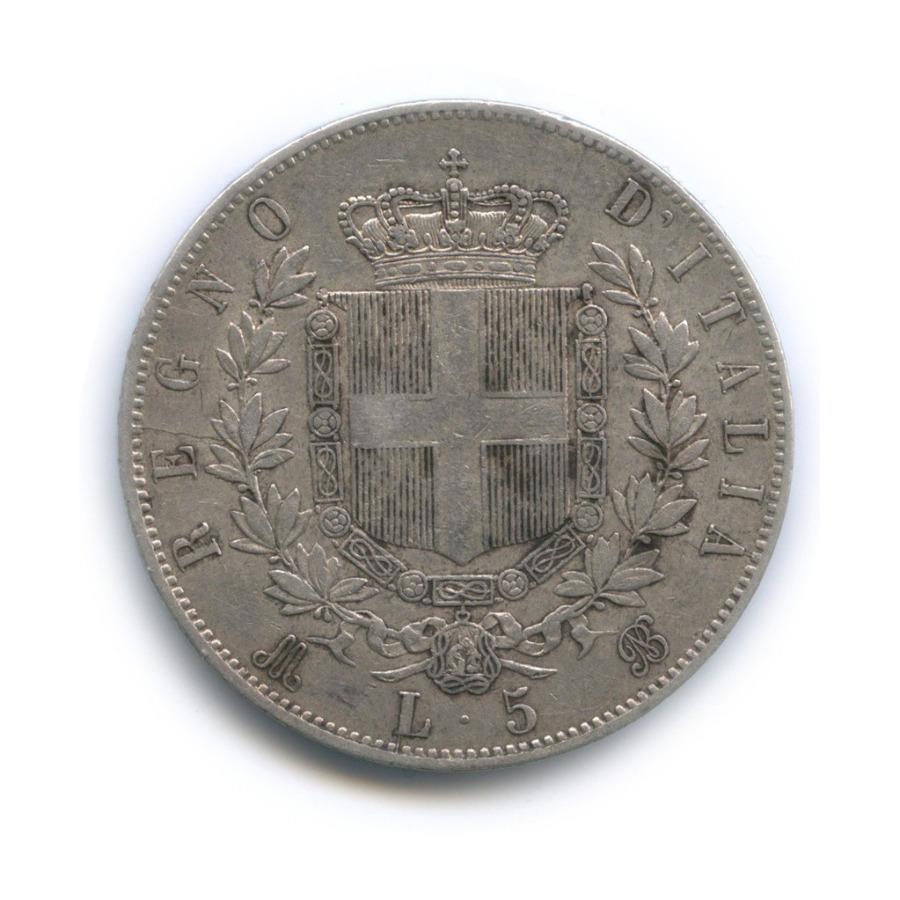 5 лир - Виктор Эмануэль II 1869 года (Италия)
