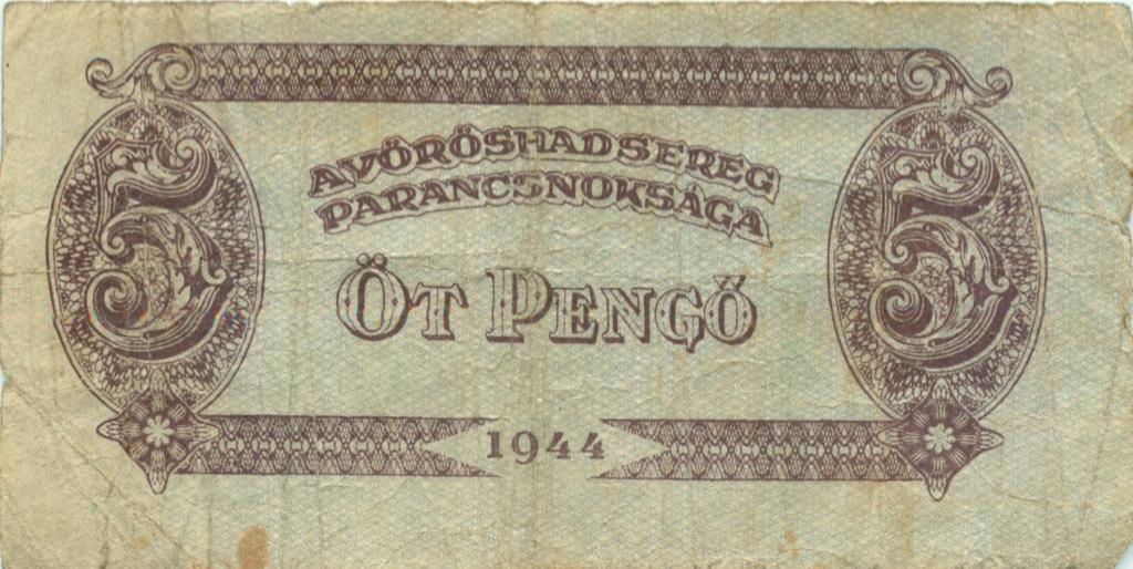 5 пенгё (советская оккупация) 1944 года (Венгрия)
