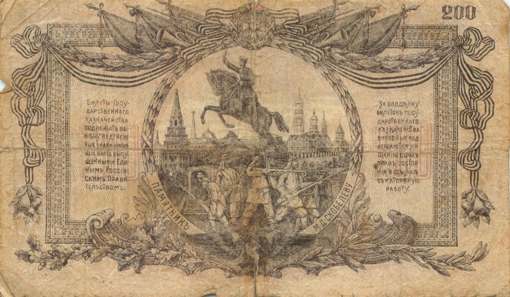200 рублей (ЮгРоссии) 1919 года