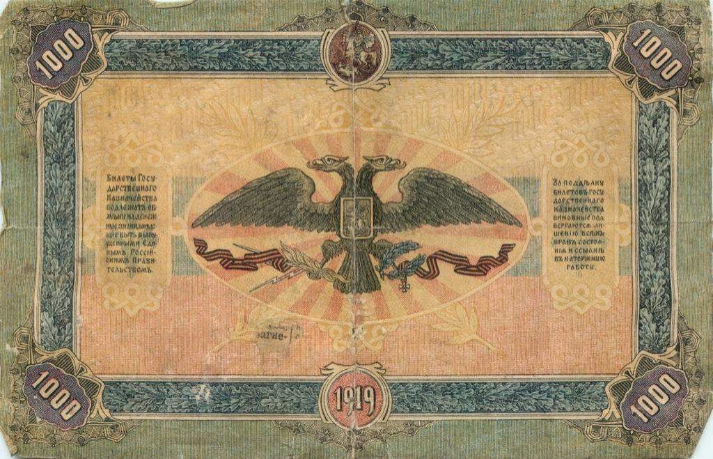 1000 рублей (ЮгРоссии, надорвана) 1919 года