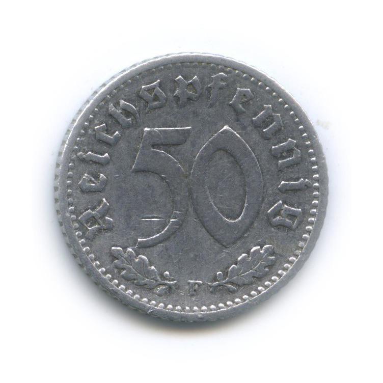 50 рейхспфеннигов 1940 года F (Германия (Третий рейх))