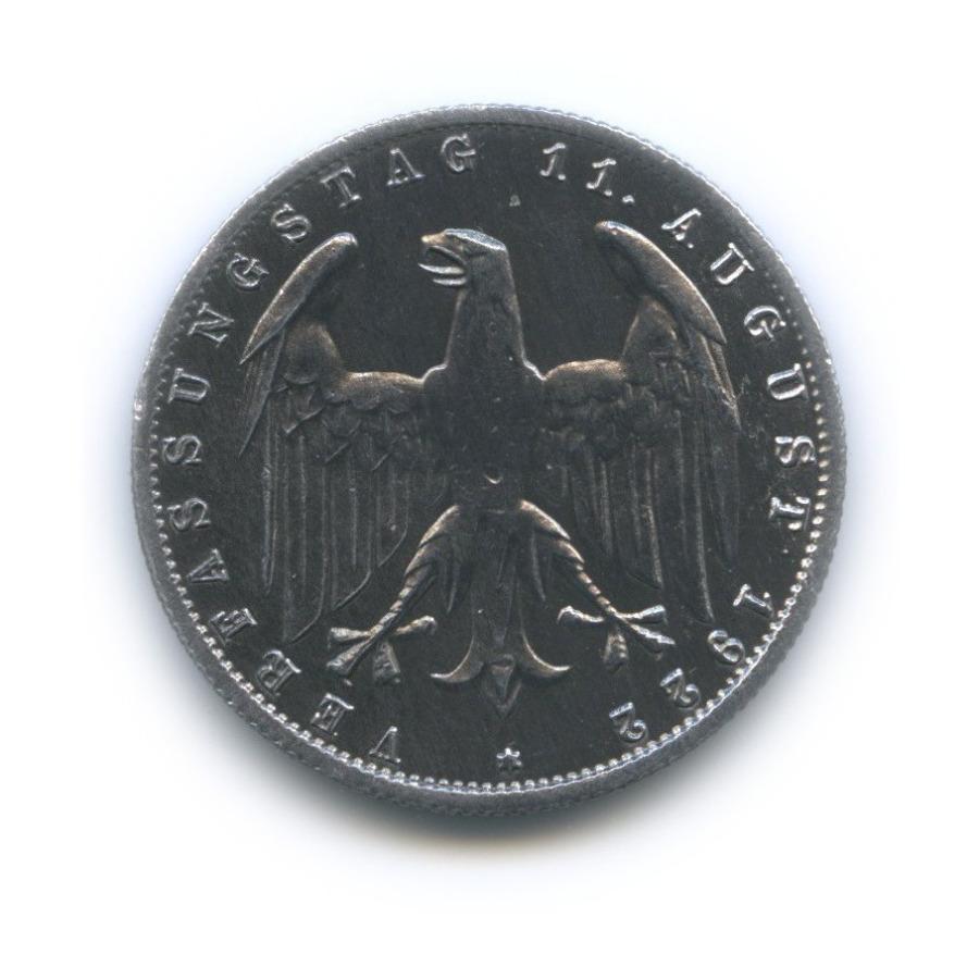 3 марки — 3-я годовщина Веймарской конституции 1922 года E (Германия)