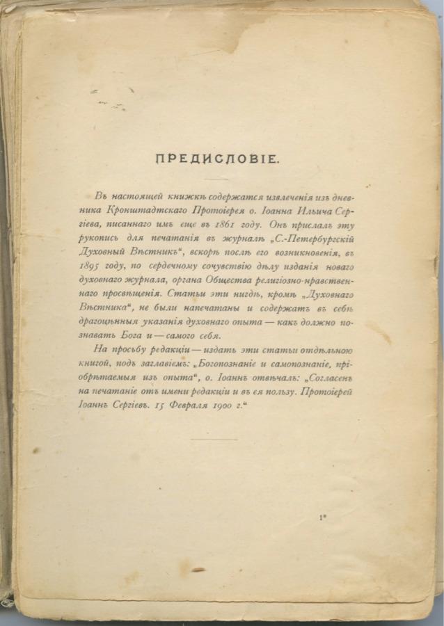Книга «Богопознание исамопознание», Санкт-Петербург (123 стр.) 1902 года (Российская Империя)