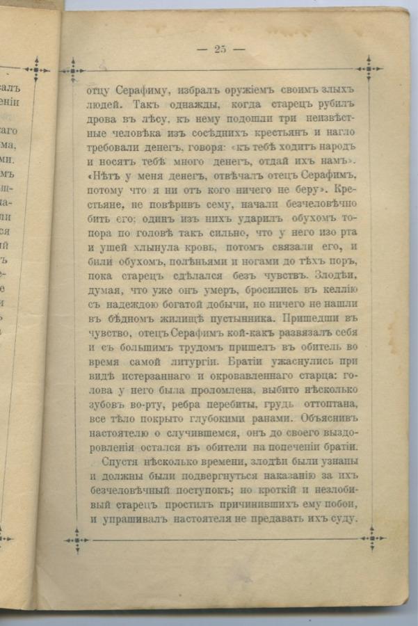 Книга «Юродивая Паша Саровская», Москва (96 стр.) 1908 года (Российская Империя)