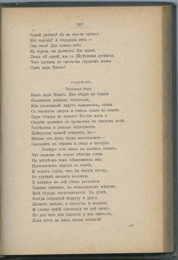 Книга «Сочинения А. К. Толстого», Санкт-Петербург (559 стр.) 1904 года (Российская Империя)