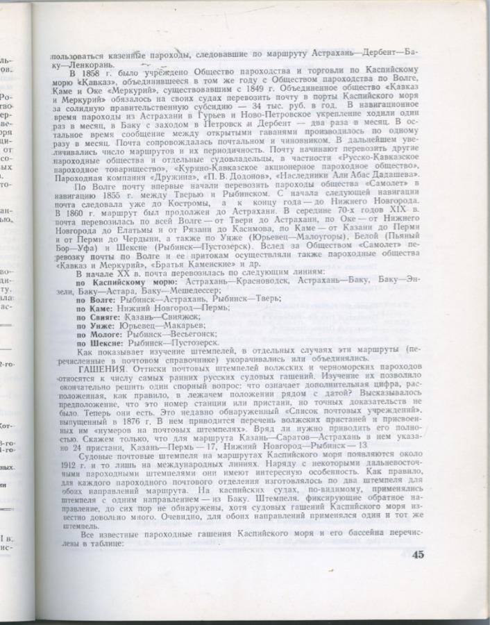 Кннига «Советский коллекционер», Москва (151 стр.) 1970 года (СССР)