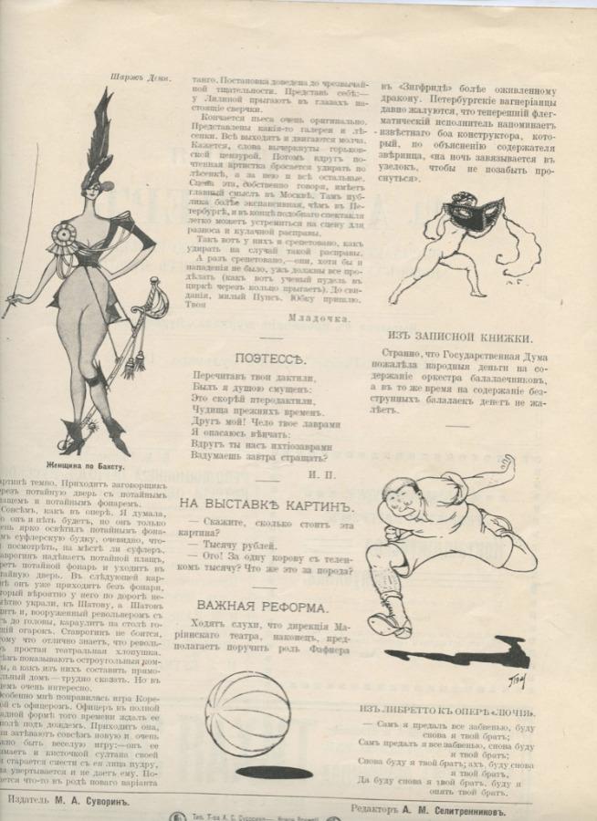Журнал «Лукоморье», выпуск №2 (14 стр.) 1914 года (Российская Империя)