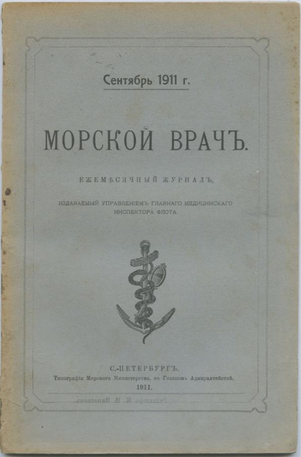 Журнал «Морской врач», Санкт-Петербург, Типография Морского министерства (247 стр.) 1911 года (Российская Империя)