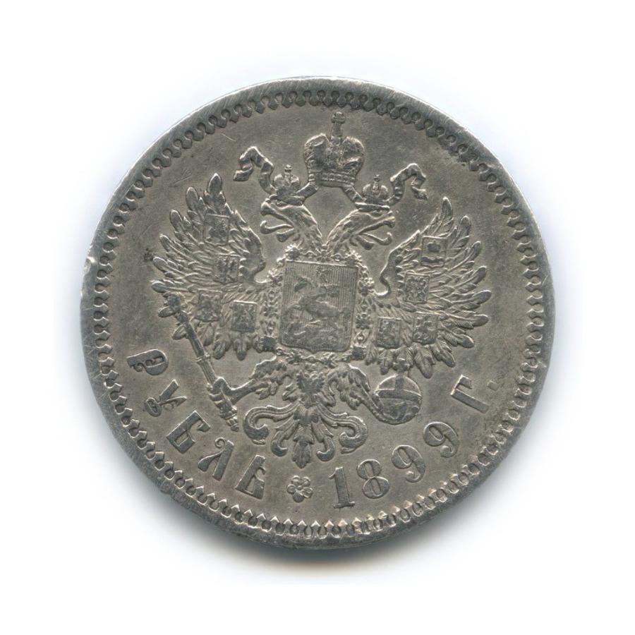 1 рубль 1899 года ЭБ (Российская Империя)