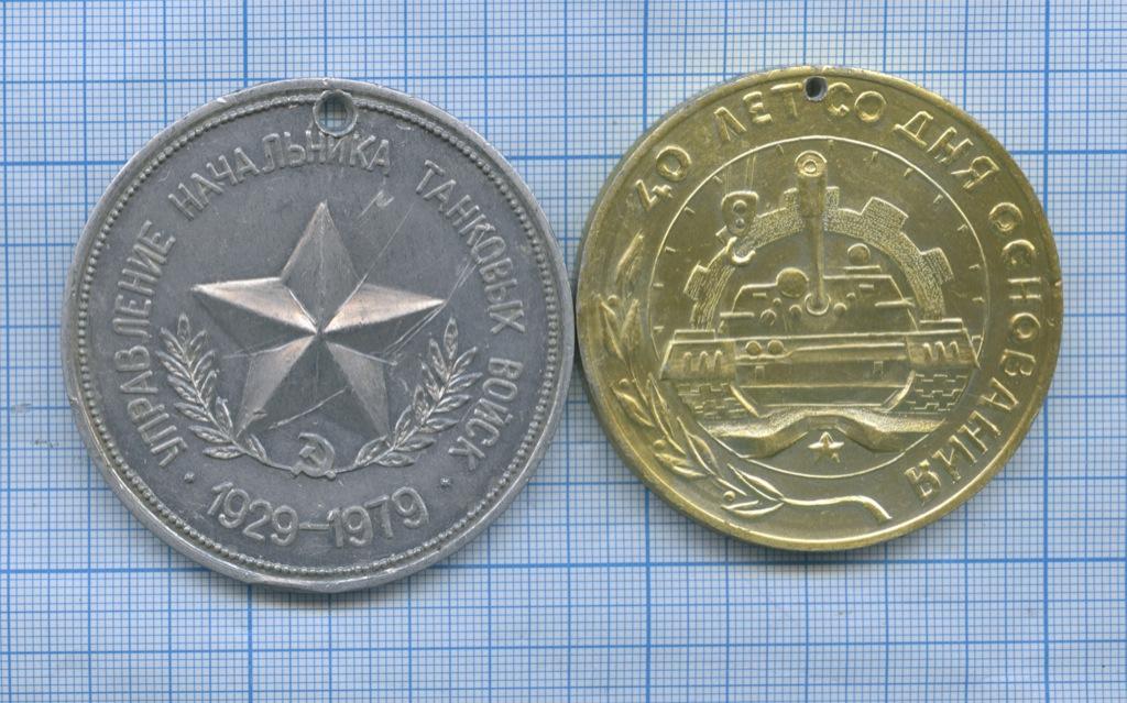 Набор настольных медалей 1979, 1982 (СССР)