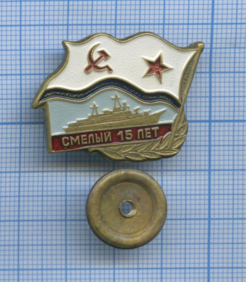 Знак «Эсминец «Смелый» (СССР)