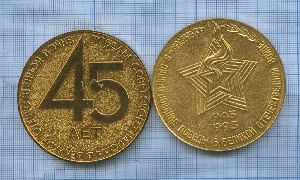 Набор настольных медалей (СССР, Россия) 1990, 1995