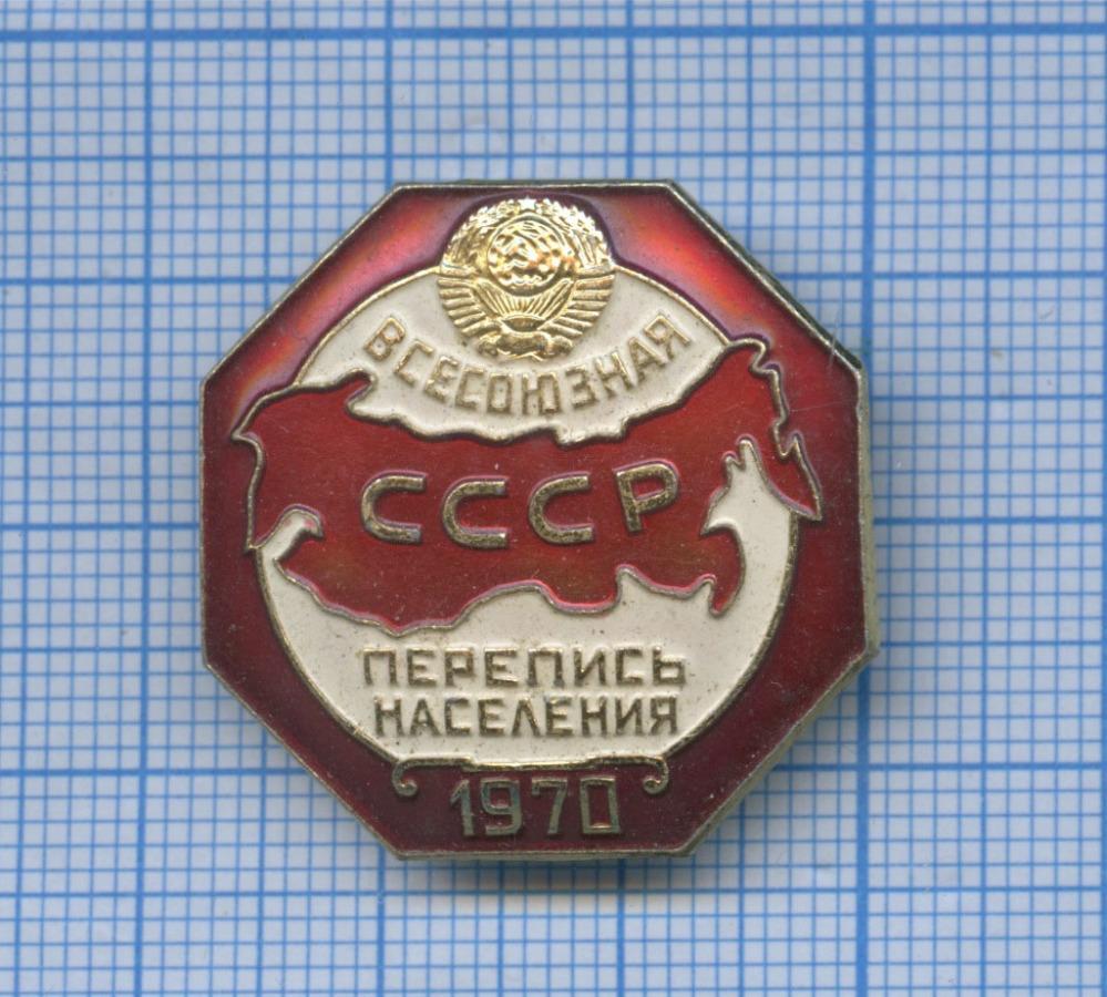Знак «Всесозная перепись населения СССР» 1970 года ЛМД (СССР)