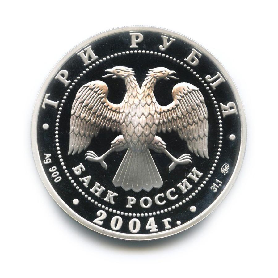 3 рубля — Лунный календарь - Год Обезьяны (с сертификатом) 2004 года (Россия)