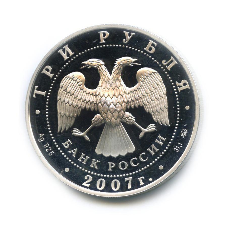 3 рубля — Лунный календарь - Год Кабана 2007 года (Россия)