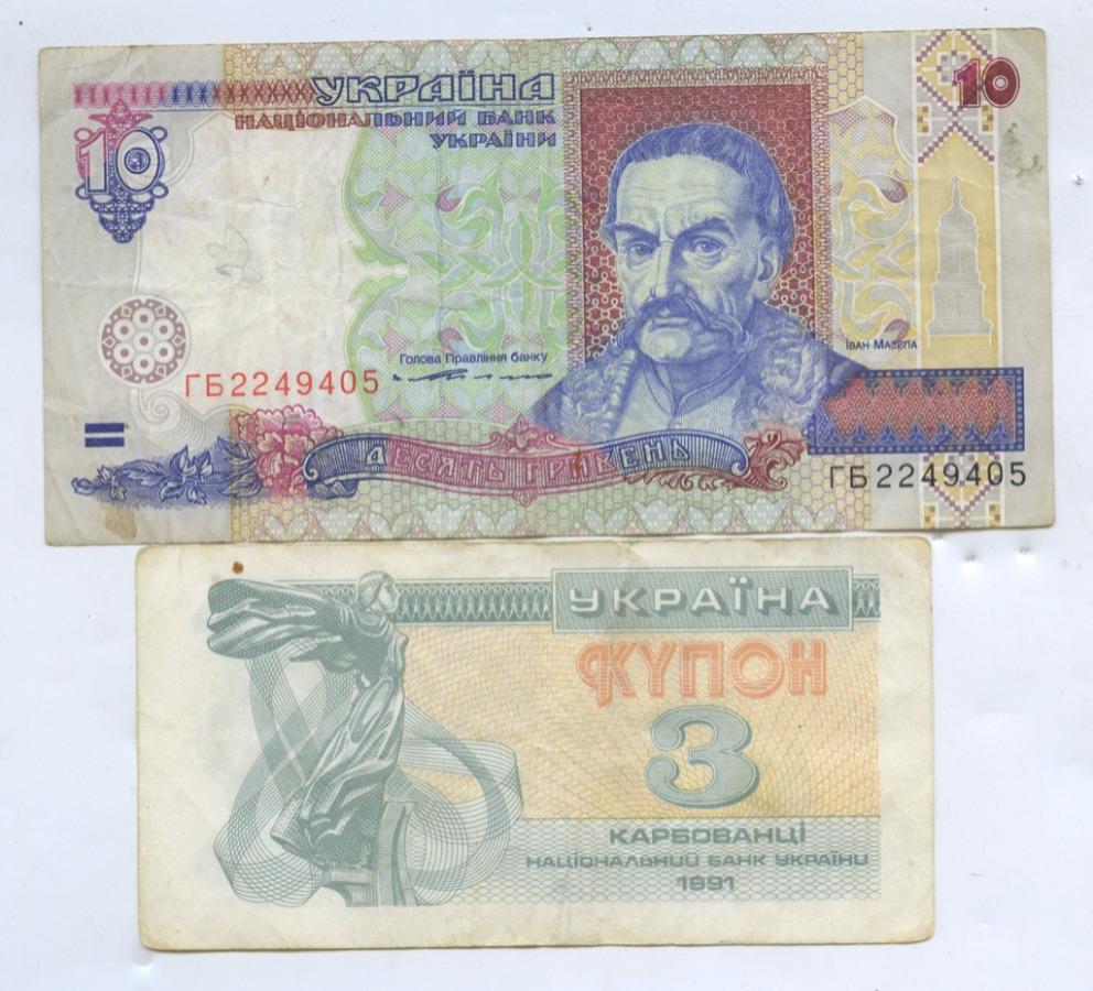 Набор банкнот 1991, 1994 (Украина)