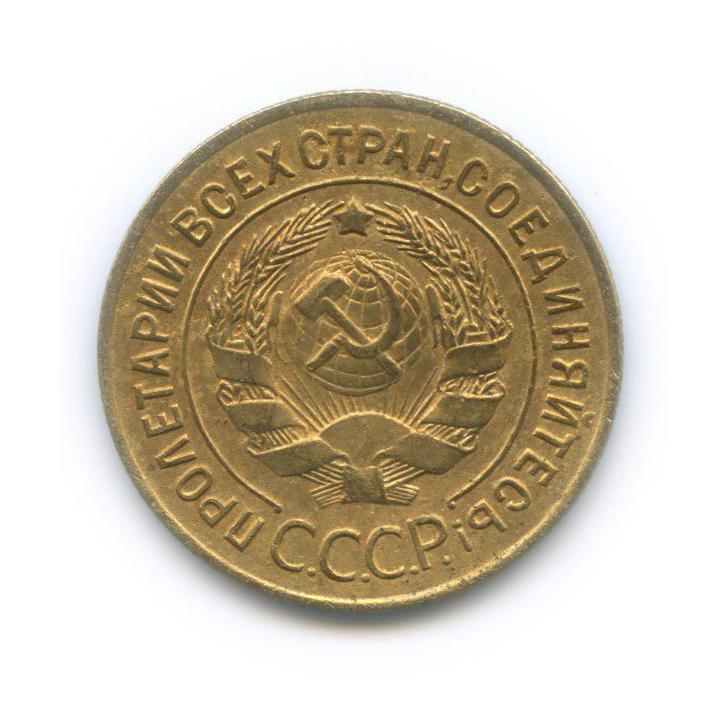 3 копейки (Н. № 72, 95) 1926 года (СССР)