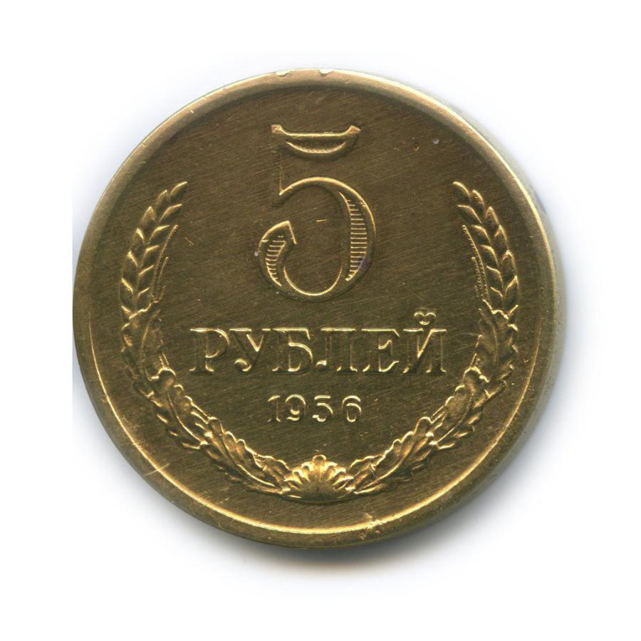 Жетон «5 копеек 1956, СССР» (копия)