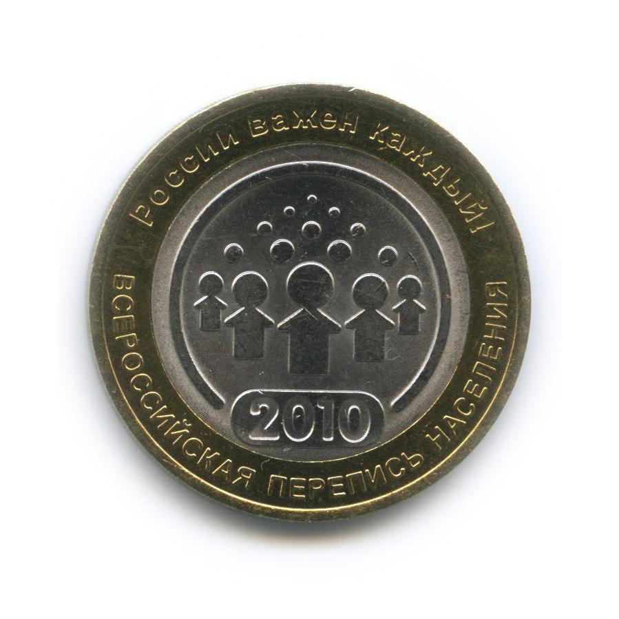 10 рублей — Всероссийская перепись населения 2010 года (Россия)