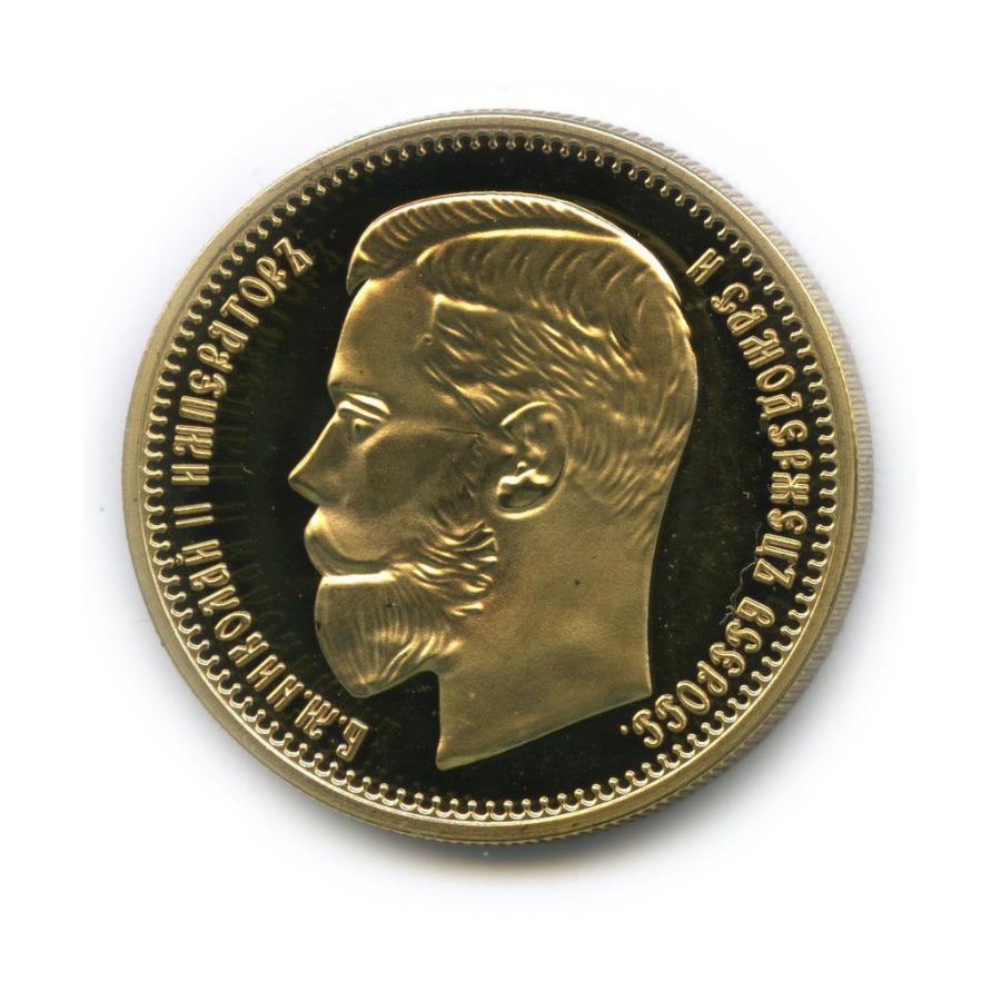 Жетон «37 рублей 50 копеек 1902, Российская Империя» (копия)