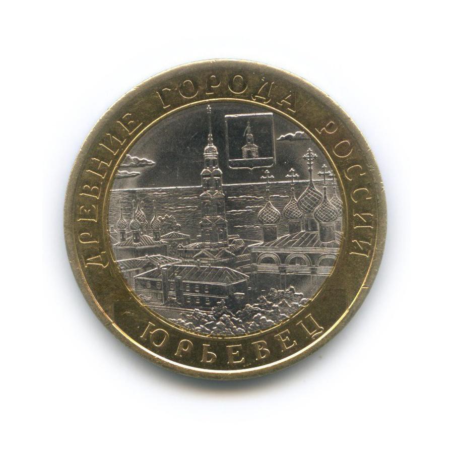 10 рублей — Древние города России - Юрьевец 2010 года (Россия)