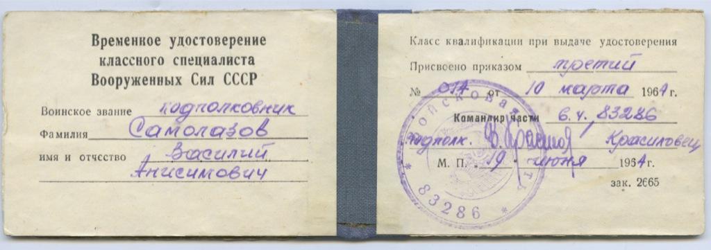Временное удостоверение классного специалиста Вооруженных Сил СССР 1964 года (СССР)