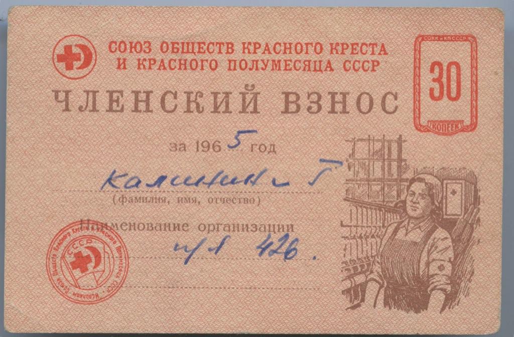 Членский взнос «Союз обществ Красного креста иКрасного полумесяца СССР» 1965 года (СССР)