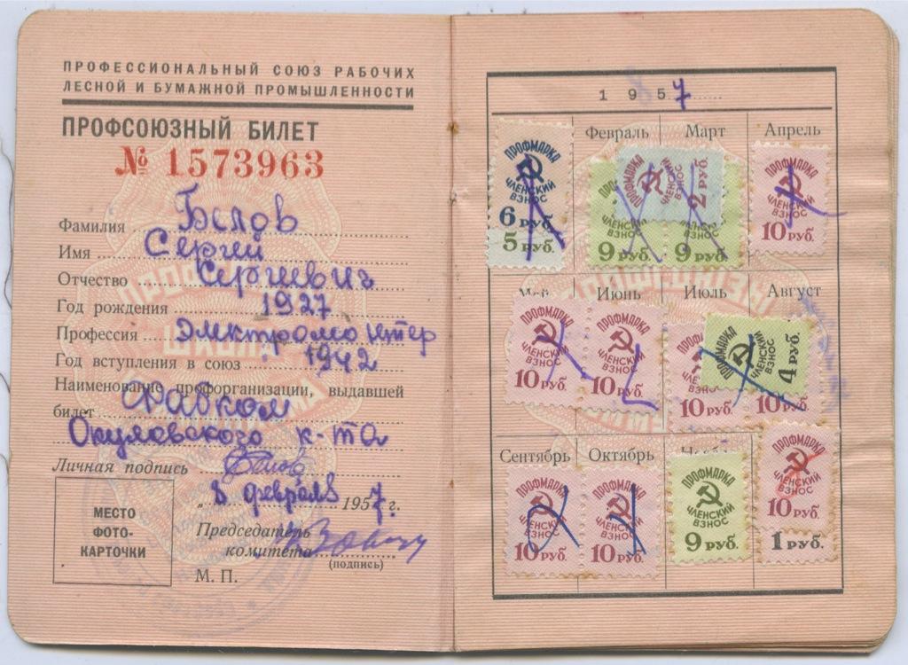 Профсоюзный билет ВЦСПС 1957 года (СССР)