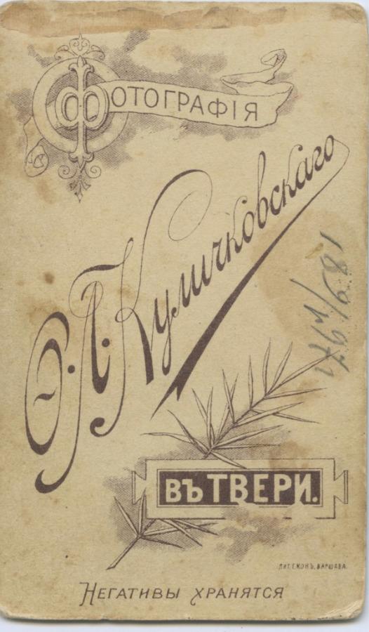 Фотокарточка (Ф. Л. Куличковский, Тверь) (Российская Империя)