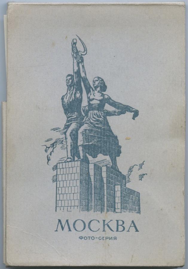 Набор открыток «Москва» (21 шт. вальбоме) 1951 года (СССР)