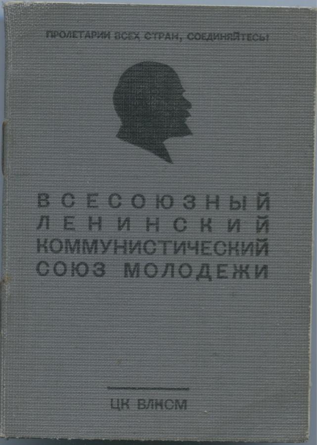 Комсомольский билет «Всесоюзный Ленинский Коммунистический Союз Молодежи» (СССР)