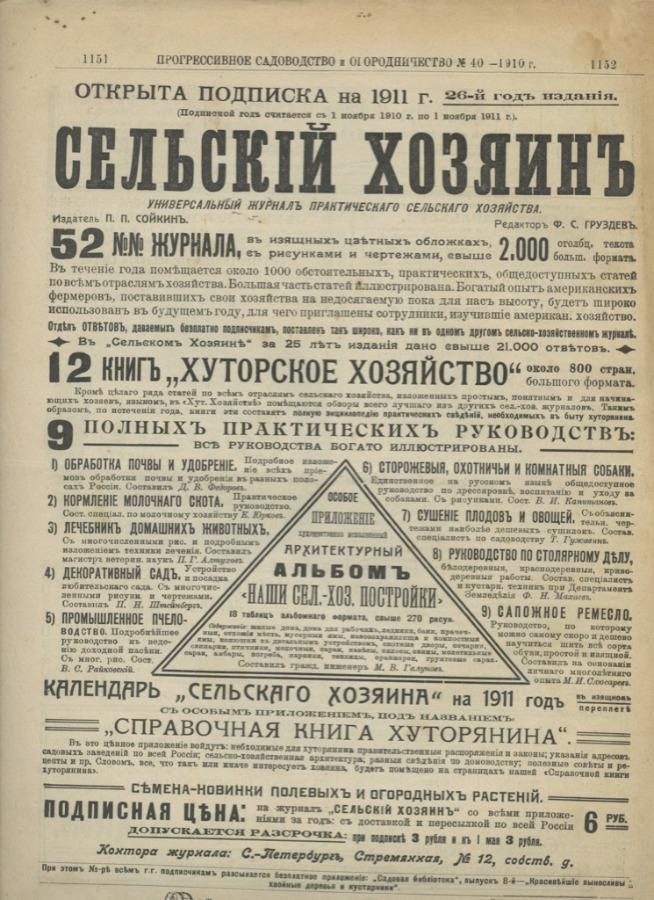 Журнал «Прогрессивное садоводство иогородничество», выпуск № 40 (16 стр.) 1910 года (Российская Империя)