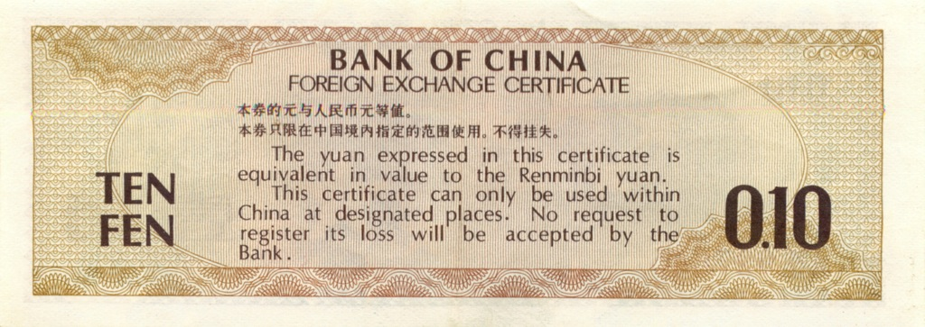 0,10 фэней (Китай)