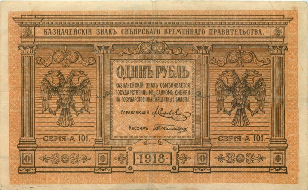 1 рубль (Казначейский билет Сибирского Временного Правительства) 1918 года