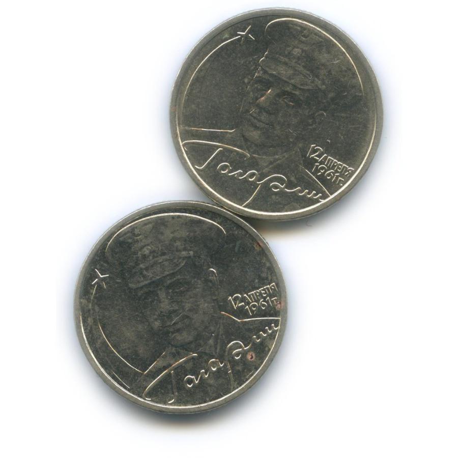 Набор монет 2 рубля — 40 лет космического полета Ю. А. Гагарина 2001 года СПМД, ММД (Россия)