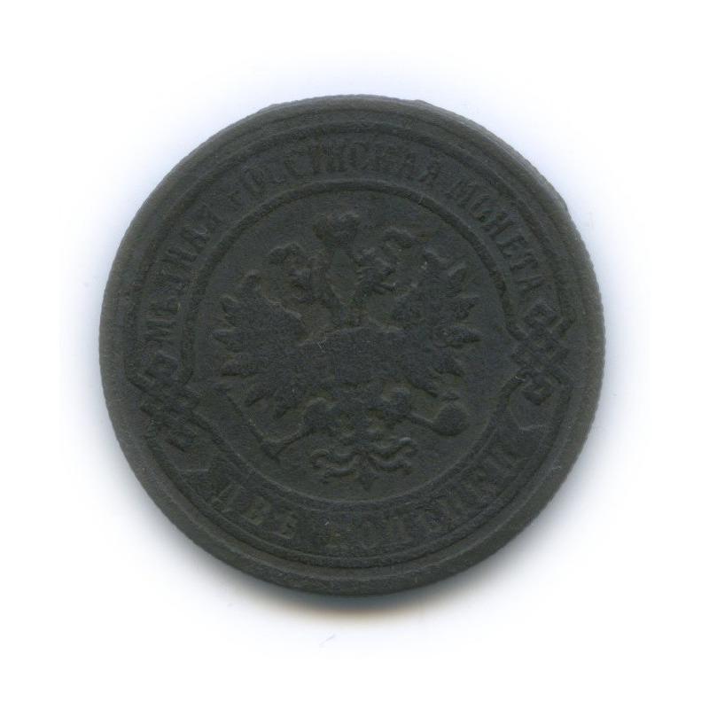 2 копейки 1897 года СПБ (Российская Империя)