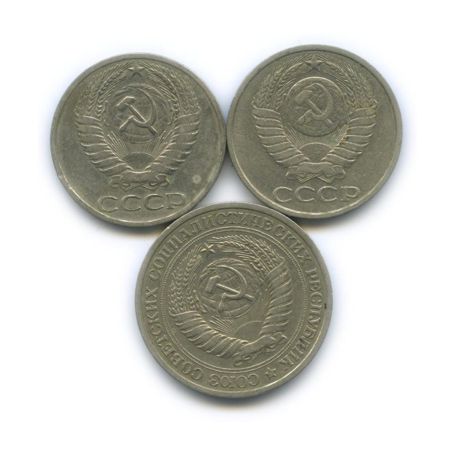 Набор монет 50 копеек, 1 рубль 1964, 1984 (СССР)