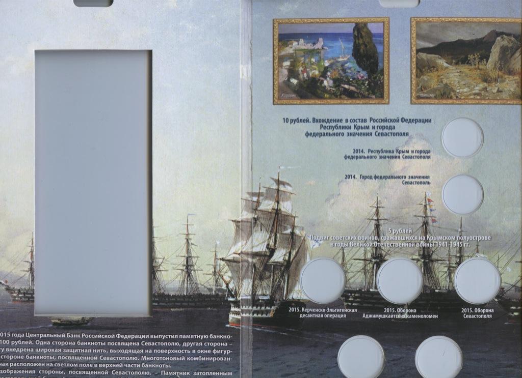 Альбом для монет 5 рублей ибанкноты 100 рублей «Крымский полуостров» (Россия)