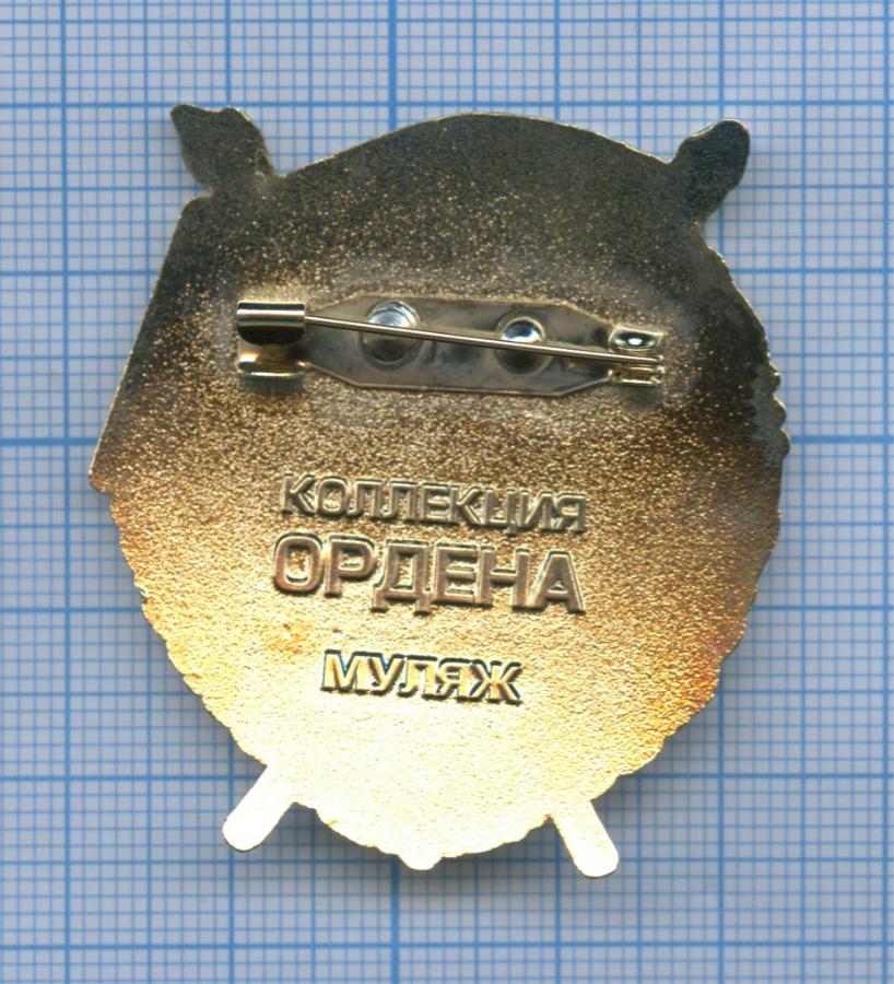 Знак «Орден Красного Знамени» (копия) (Россия)