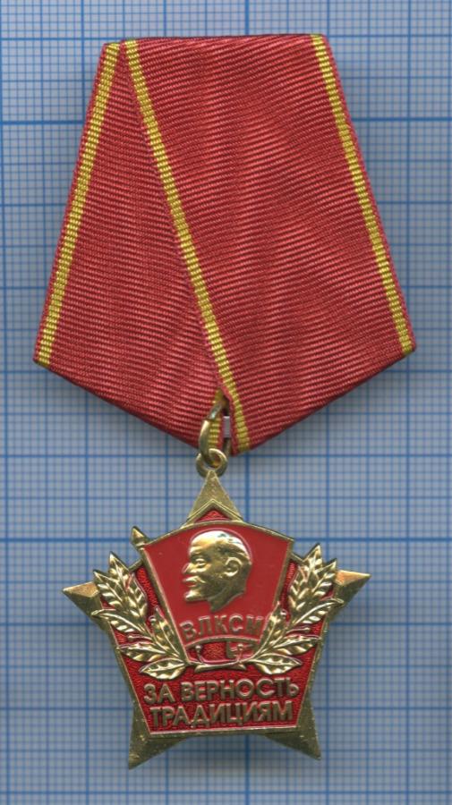 Медаль «Заверность традициям, ВЛКСМ» (Россия)
